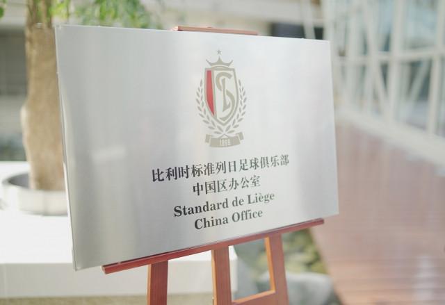 Un bureau permanent du Standard en Chine